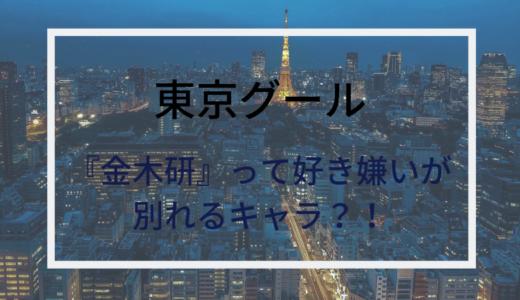 東京グール『金木研』ってどう見える?!彼の魅力って何?