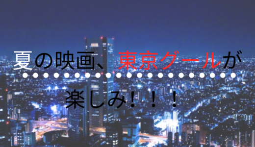 夏に上映の映画 東京グール 【S】が楽しみすぎる!