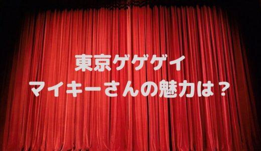 東京ゲゲゲイのマイキーさんが素敵すぎる!その才能を語ってみよう